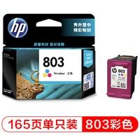 惠普HP-803彩色墨盒(适用Deskjet 2621 2622 1112 2132 1111 2131)