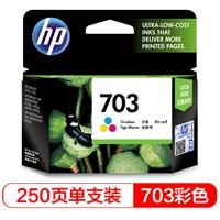 惠普HP-703号彩色墨盒(适用DJ F735 D730 K109a/g K209a/g Photosmart K510a)