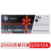 惠普 Q2612A 黑色硒鼓 适用机型:HpLJ1012/LJ1015/LJ1020/LJ1022/LJ1018/LJ3015
