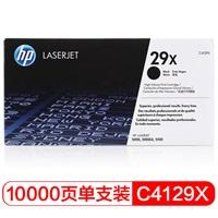 惠普 C4129X 黑色硒鼓 大容量 适用机型:Hp LJ 5000/LJ 5100系列