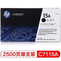 惠普 C7115A 黑色硒鼓 适用机型:Hp LJ 3300/LJ 3330/LJ 3380MFP