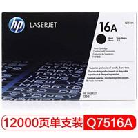 惠普 Q7516A 黑色硒鼓 适用机型:Hp LJ 5200系列