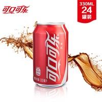 可口可乐 碳酸饮料 330ml*24罐