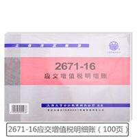 立信2671-16K应交增值税明细账 100张/本