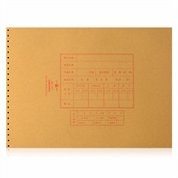 立信 电脑套打账册封面 C001(每束10套)