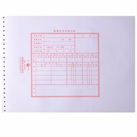 立信 BR001电脑套打账册启用表(每束20套)