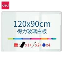 得力8736挂式磁性玻璃白板90*120cm