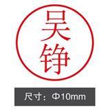 光敏印/圆名章(Ф10mm)<红色>