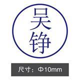 光敏印/圆名章(Ф10mm)<蓝色>