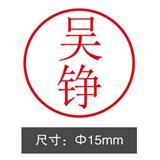光敏印/圆名章(Ф15mm)<红色>