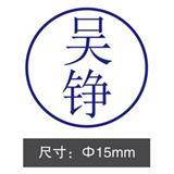 光敏印/圆名章(Ф15mm)<蓝色>