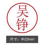 光敏印/圆名章(Ф23mm)<红色>