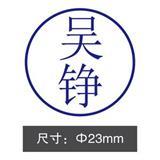 光敏印/圆名章(Ф23mm)<蓝色>