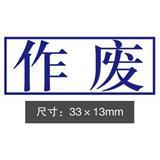 光敏印/通用章(33*13mm)<蓝色>