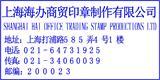 光敏印/地址章(60*30mm)<蓝色>