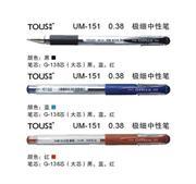 天优UM-151财务专用中性水笔 0.38mm<黑色>