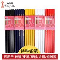 中华牌536特种铅笔 10支/装 黄色