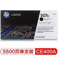 惠普 CE400A 黑色硒鼓 适用于HP LaserJetEnterprise500/m551n/m551cn/ m551xh/551dn