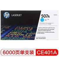 惠普 CE401A 青色硒鼓 适用于HP LaserJetEnterprise500/m551n/m551cn/ m551xh/551dn