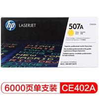 惠普 CE402A 黄色硒鼓 适用于HP LaserJetEnterprise500/m551n/m551cn/ m551xh/551dn