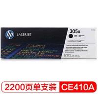 惠普 CE410A 黑色硒鼓 适用于HP 300/400/M351a/M451dn/M451nw/M375nw/M475dn