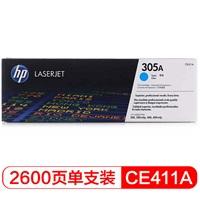 惠普 CE411A 青色硒鼓 适用于HP 300/400/M351a/M451dn/M451nw/M375nw/M475dn