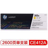 惠普 CE412A 黄色硒鼓 适用于HP 300/400/M351a/M451dn/M451nw/M375nw/M475dn
