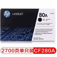 惠普 CF280A 黑色硒鼓 适用于 HP 400/M401/M425