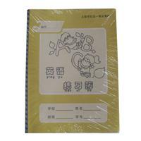 健生K126-X外语练习本(上海市学校统一学生用簿)