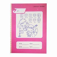 健生K3-1写字本(上海市学校统一学生用簿)