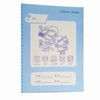 健生K30-1数字练习本(上海市学校统一学生用簿)