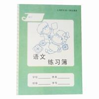 健生K4-1语文练习本(上海市学校统一学生用簿)