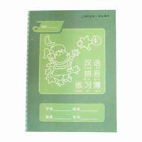 健生K47-1汉语拼音练习本(上海市学校统一学生用簿)