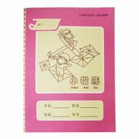 健生K6-1小楷本(上海市学校统一学生用簿)