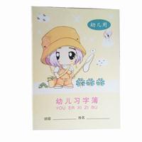 健生U-2幼儿写字本(上海市学校统一学生用簿)